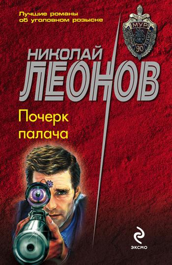Скачать Почерк палача бесплатно Николай Леонов