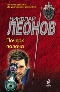 Леонов, Николай  - Почерк палача