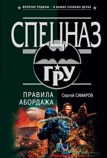 Сергей Самаров Правила абордажа сергей самаров волкодавам виза не нужна