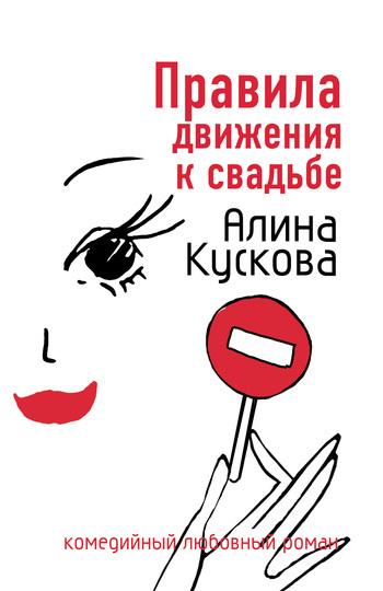 Алина Кускова - Правила движения к свадьбе