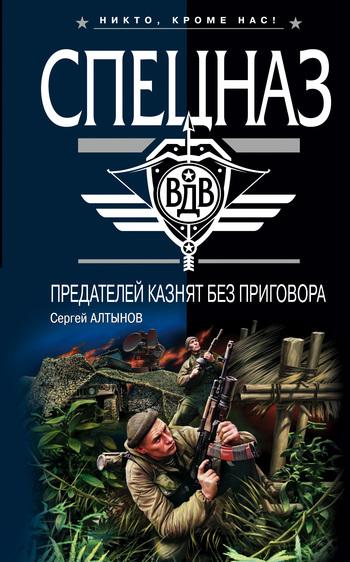 Предателей казнят без приговора LitRes.ru 49.000