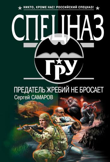 Сергей Самаров Предатель жребий не бросает