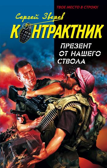 обложка электронной книги Презент от нашего ствола