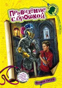 Гусев, Валерий  - Привидение с брошкой