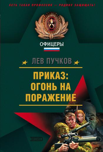 Скачать Приказ огонь на поражение бесплатно Лев Пучков