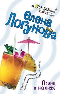 Логунова, Елена  - Принц в неглиже