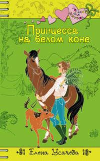 Усачева, Елена  - Принцесса на белом коне
