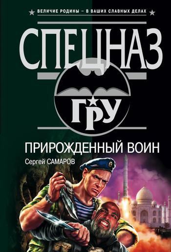Сергей Самаров Прирожденный воин сергей самаров возраст гнева