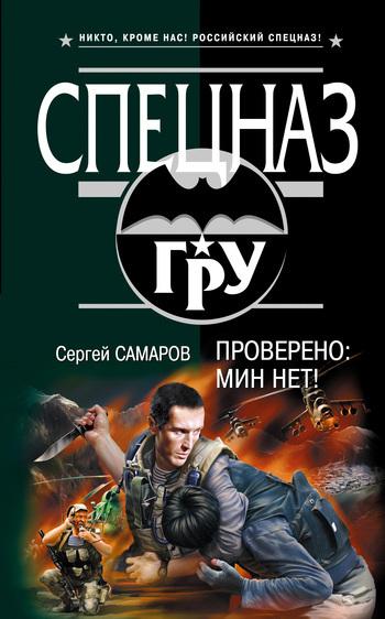 Сергей Самаров Проверено: мин нет!