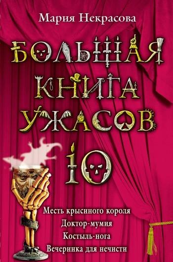Мария Некрасова Большая книга ужасов – 10 (сборник) мария некрасова костыль нога
