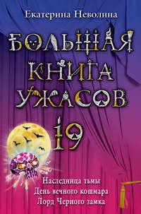 Неволина, Екатерина  - Большая книга ужасов – 19 (сборник)