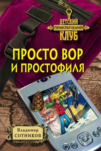Скачать Владимир Сотников бесплатно Просто вор и простофиля