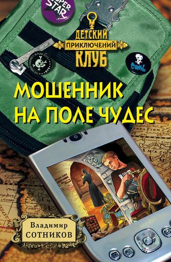 Скачать Владимир Сотников бесплатно Мошенник на Поле Чудес