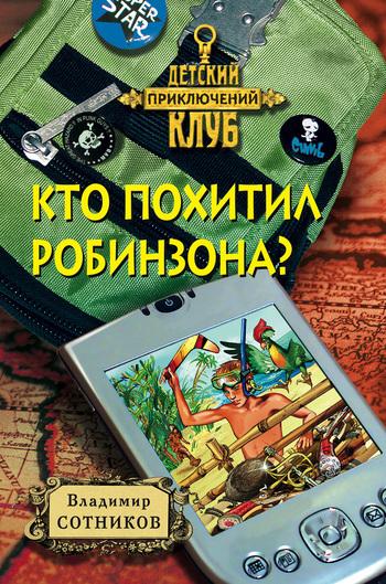 Скачать Владимир Сотников бесплатно Кто похитил Робинзона