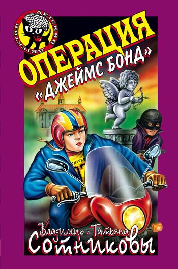 занимательное описание в книге Владимир Сотников