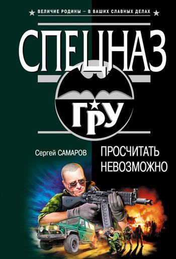Сергей Самаров Просчитать невозможно сергей малицкий миссия для чужеземца