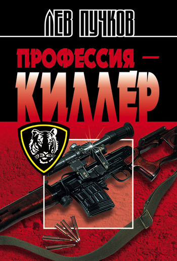 Скачать Профессия - киллер бесплатно Лев Пучков