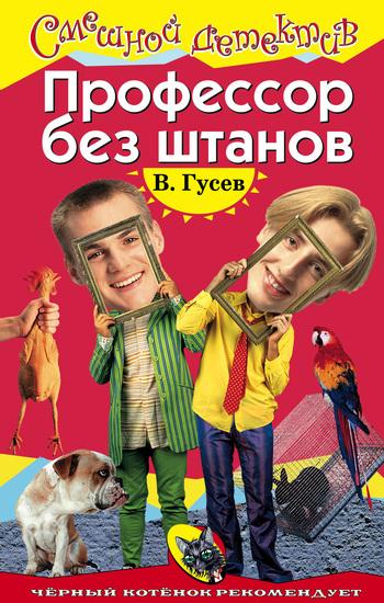 Валерий Гусев бесплатно
