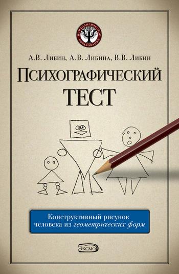 Бесплатно Психографический тест конструктивный СЂРёСЃСѓРЅРѕРє человека РёР· геометрических форм скачать