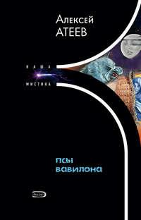 Атеев, Алексей  - Псы Вавилона