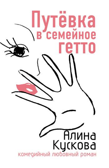 Скачать книгу Путевка в семейное гетто автор Алина Кускова