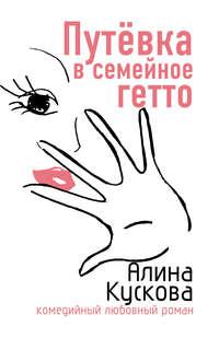 Кускова, Алина  - Путевка в семейное гетто