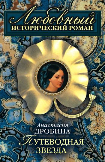 Анастасия Дробина Путеводная звезда