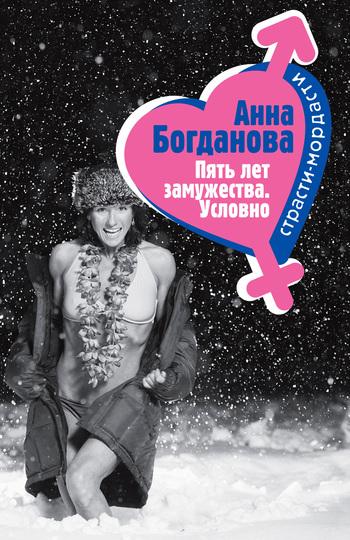 Анна Богданова Пять лет замужества. Условно фантом на связь не выйдет