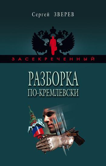 обложка электронной книги Разборка по-кремлевски