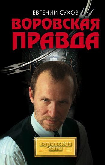 Евгений Сухов Воровская правда евгений сухов заповедь варяга
