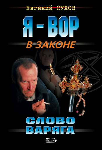 Слово Варяга LitRes.ru 59.000