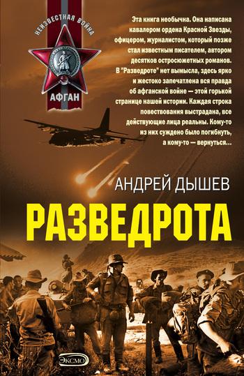 Скачать книгу Разведрота автор Андрей Дышев