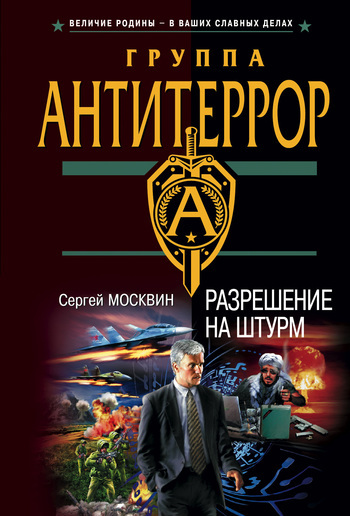 напряженная интрига в книге Сергей Москвин