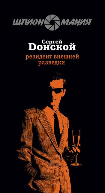 Резидент внешней разведки ( Сергей Донской  )