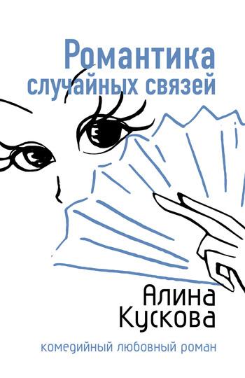 Николас Спаркс Спасение
