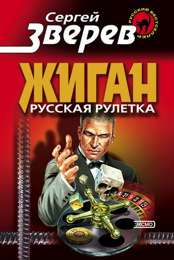 Русская рулетка от ЛитРес