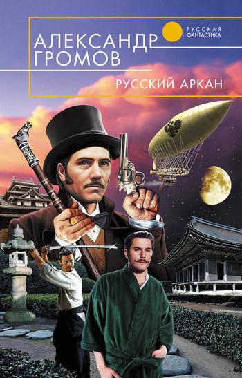 Русский аркан LitRes.ru 49.000