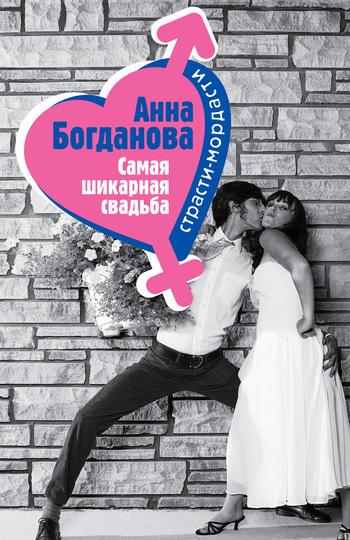 Анна Богданова Самая шикарная свадьба павел федоров аз и ферт или свадьба с вензелями водевиль