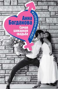 Богданова, Анна  - Самая шикарная свадьба