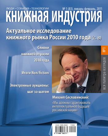 Книжная индустрия №01 (январь-февраль) 2011