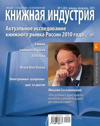 - Книжная индустрия №01 (январь-февраль) 2011