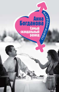 Богданова, Анна  - Самый скандальный развод