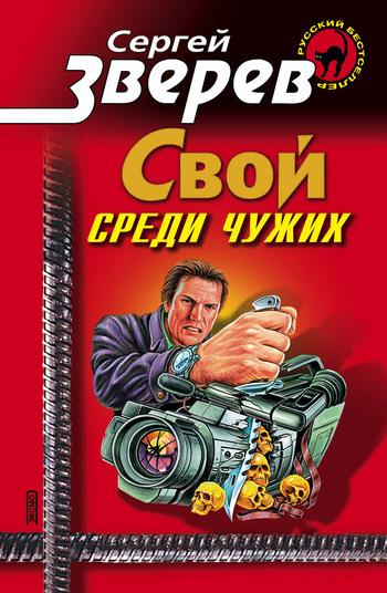 Сергей Зверев Мент: Свой среди чужих