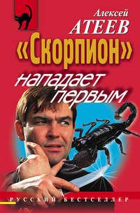 - «Скорпион» нападает первым