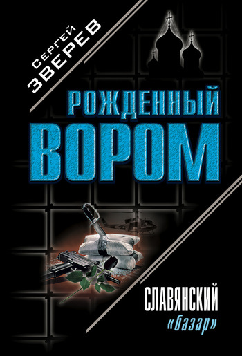 Сергей Зверев Славянский «базар» зверев с гладиатор в погонах