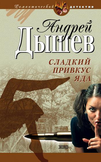 Андрей Дышев Сладкий привкус яда андрей дышев командир разведроты