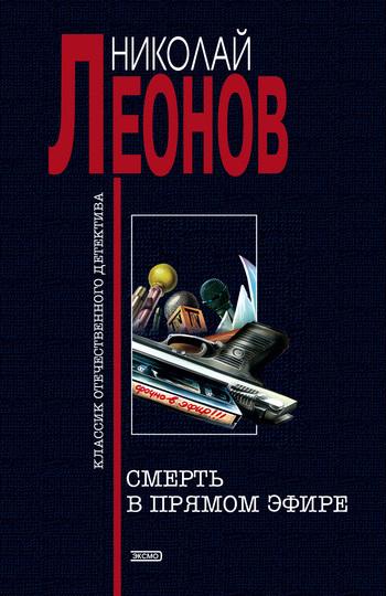 Скачать Смерть в прямом эфире бесплатно Николай Леонов