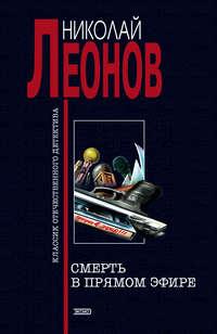 Леонов, Николай  - Смерть в прямом эфире