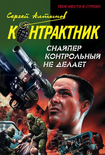 Снайпер контрольный не делает LitRes.ru 49.000