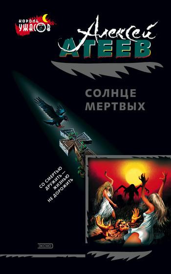 интригующее повествование в книге Алексей Атеев